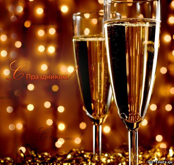 Бокал с шампанским открытка 52