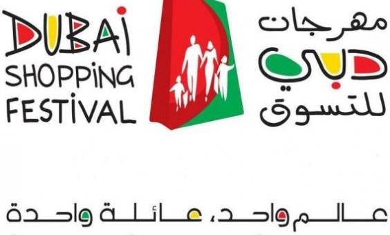 18 Дубайский торговый фестиваль
